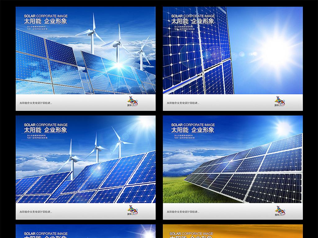 企业展板节能环保科技展板企业画册能源