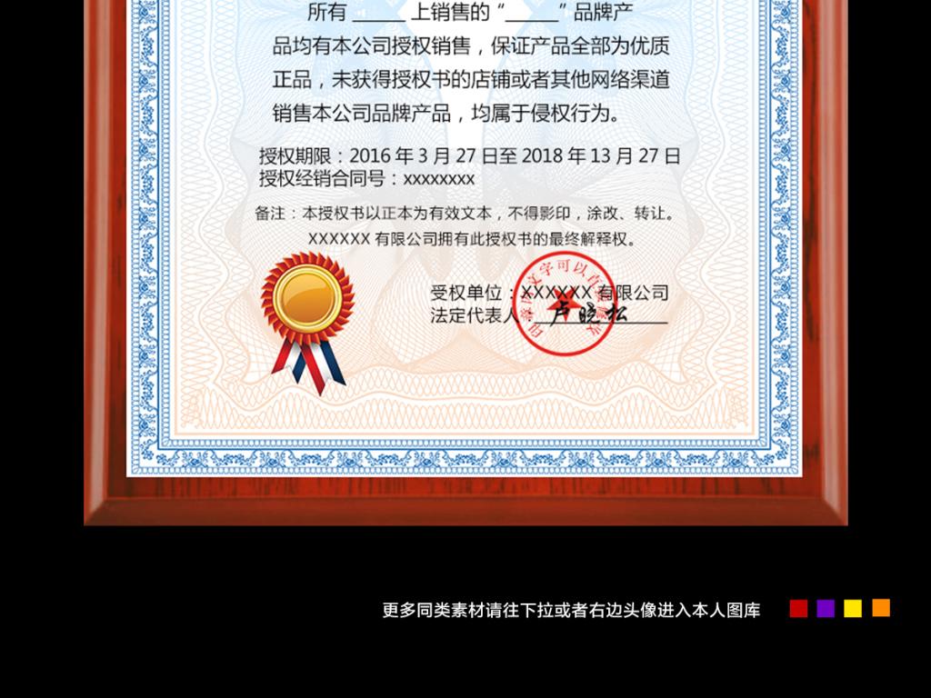 书水印资格证书企业授权书psd格式电子企业授权书企业授权书模板企业