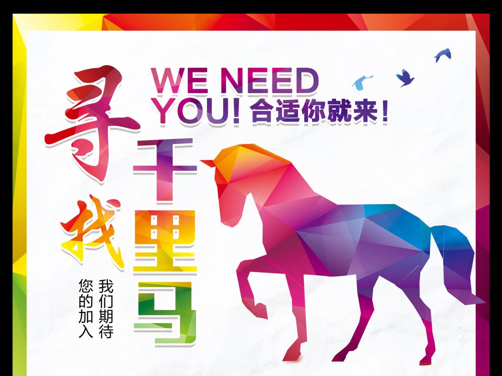 平面|广告设计 海报设计 创意色彩招兵买马招聘海报