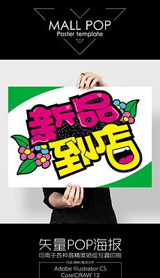 pop海报艺术字下载 pop海报艺术字下载模板下载 pop海报艺术字下载