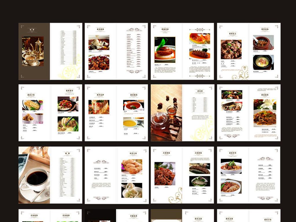 菜单封面设计图片