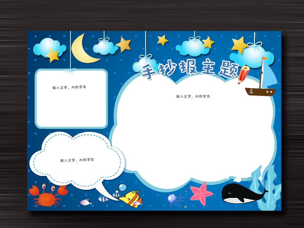 小报模板新年电子小报春节电子小报清明节电子小报中秋节电子小报word