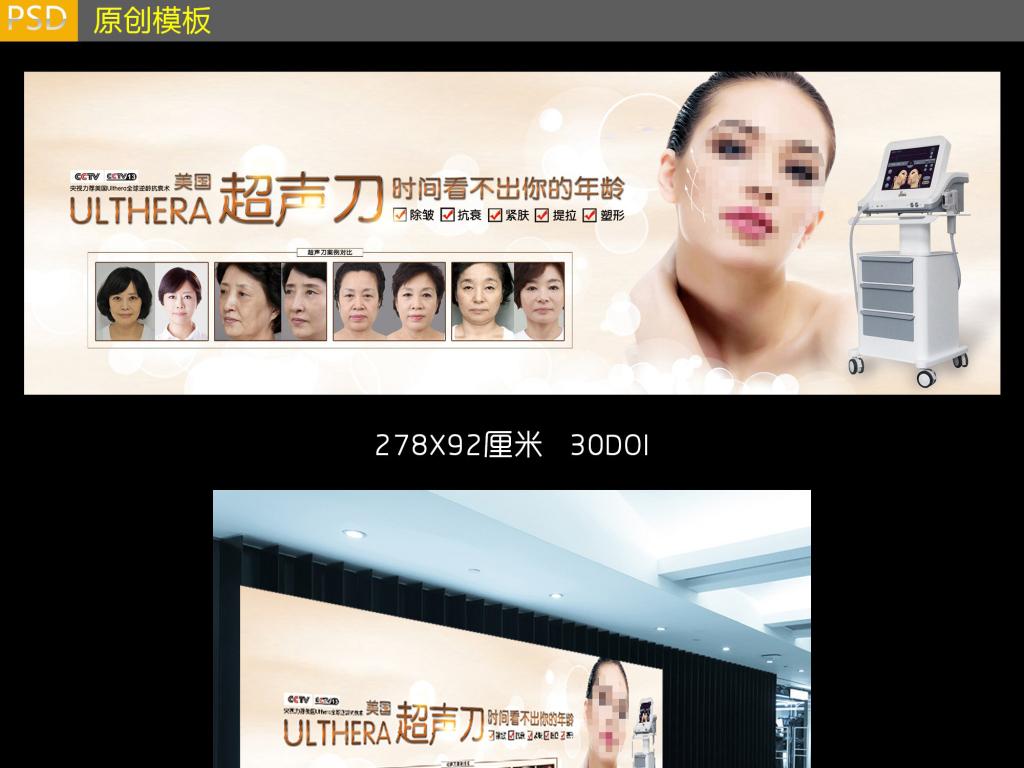 美容展板广告设计