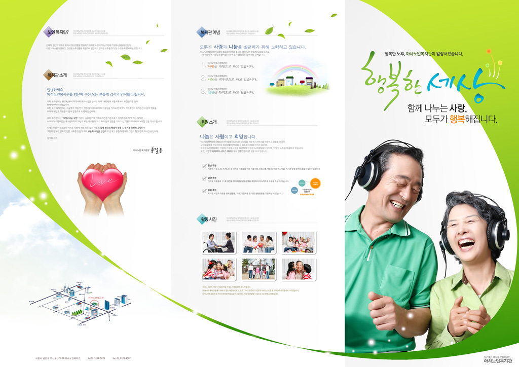 平面|广告设计 宣传单 其他 > 韩国创意绿色圆弧科技清新三折页宣传单