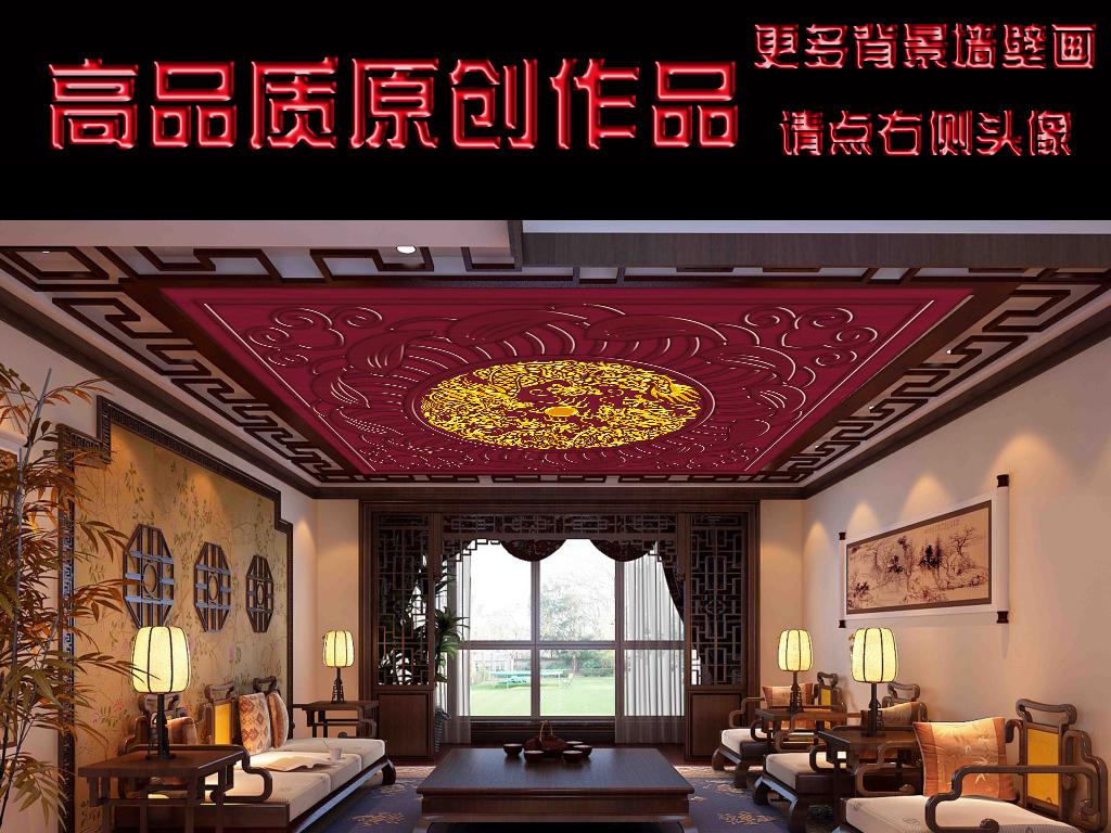 中式红木黄金龙天顶吊顶背景