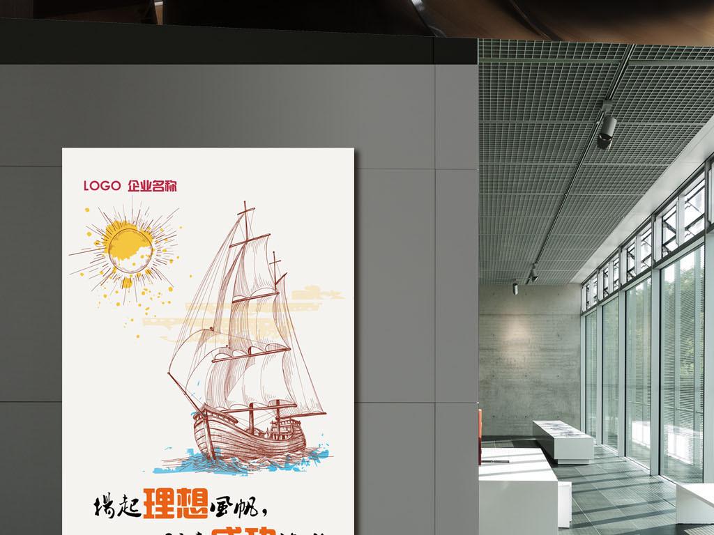 创意手绘挂画企业校园励志文化展板理想成功