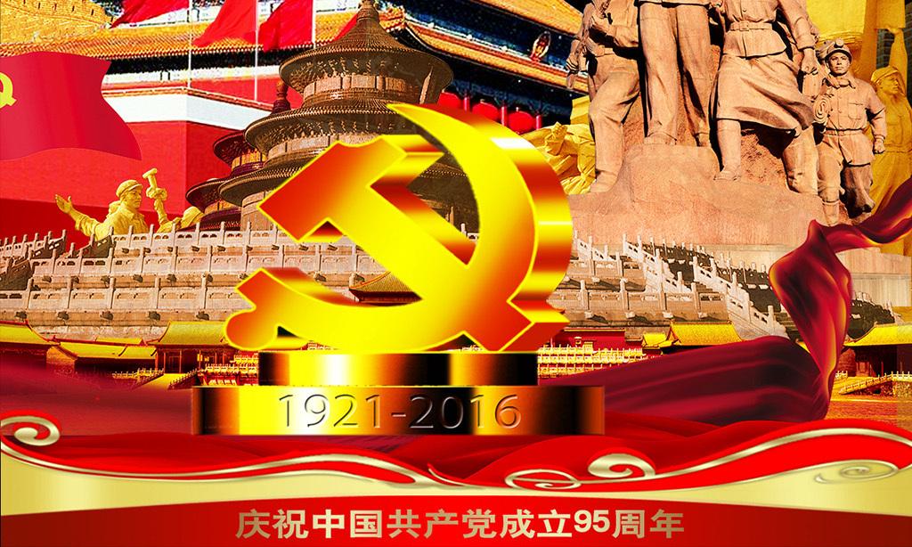 建军节党旗党徽国旗国徽95周年展板PPT模板下载 172.79MB 其他大全 广告背景