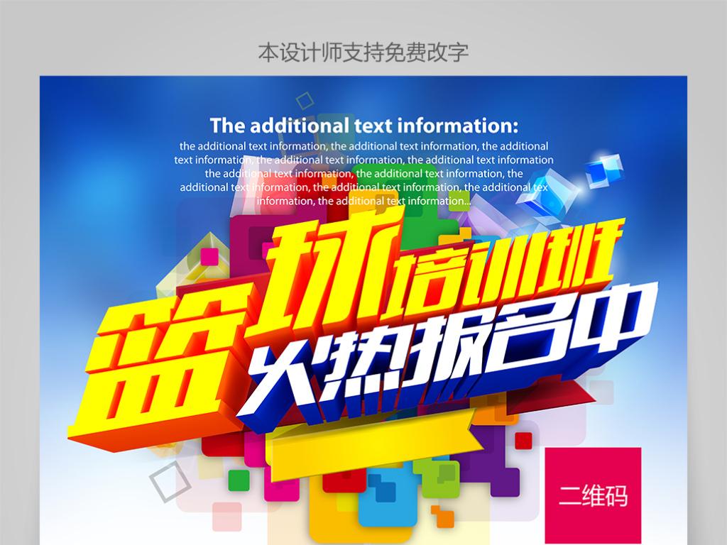 暑假篮球培训班招生宣传单海报x展架易拉宝