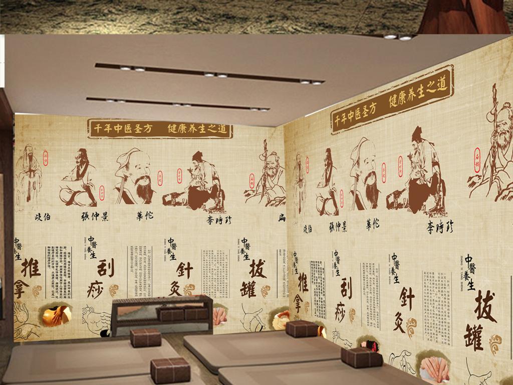 中医养生馆中式拔罐针灸理疗馆推拿背景墙图片