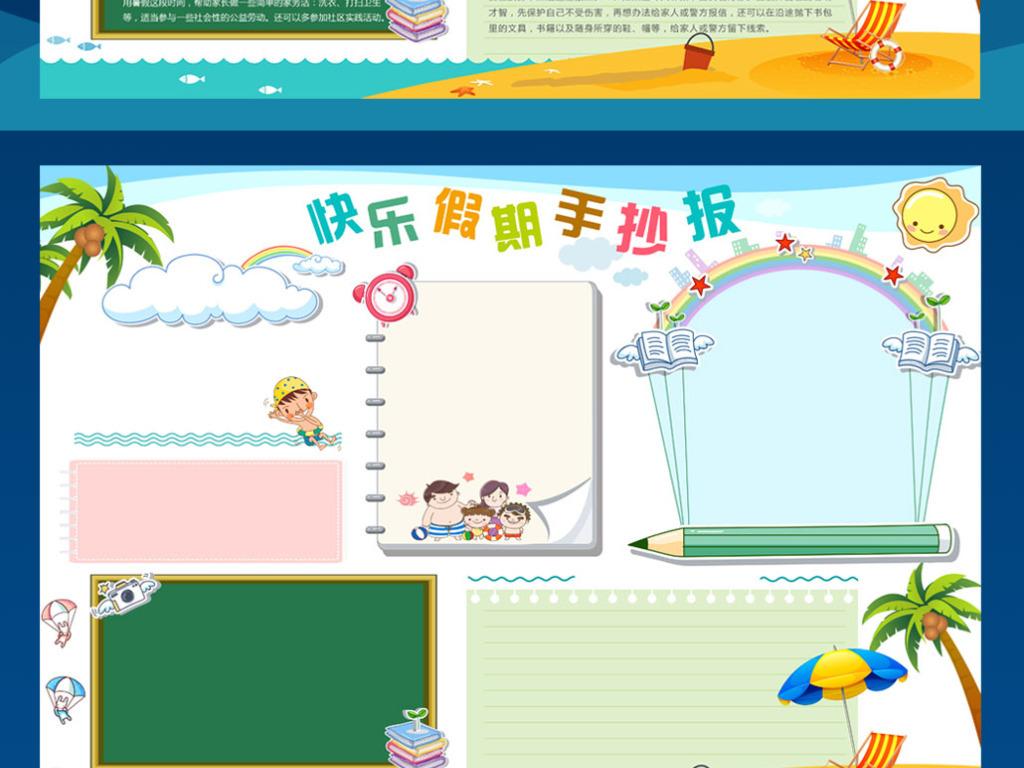 小学生暑假手抄报边框设计背景图片素材下载