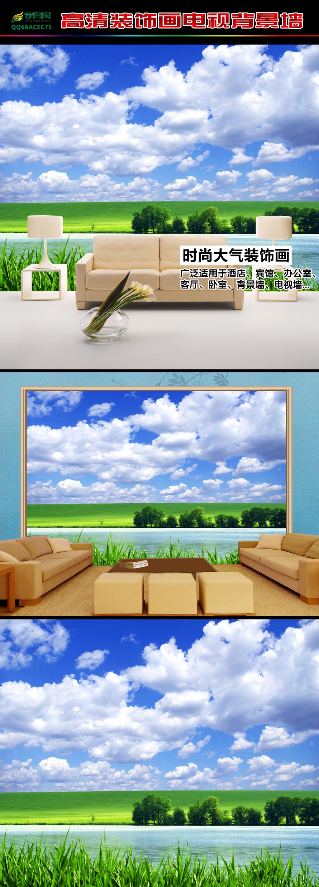 微信                  原创设计海阔天空高清风景背景墙素材是用户qq