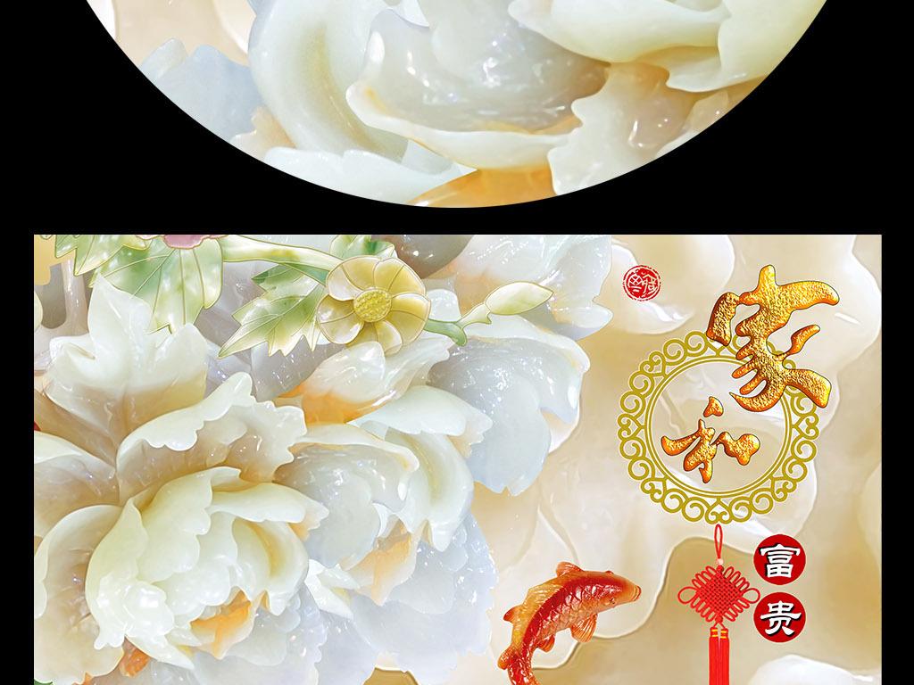 3d立体玉雕牡丹花家和玄关背景墙