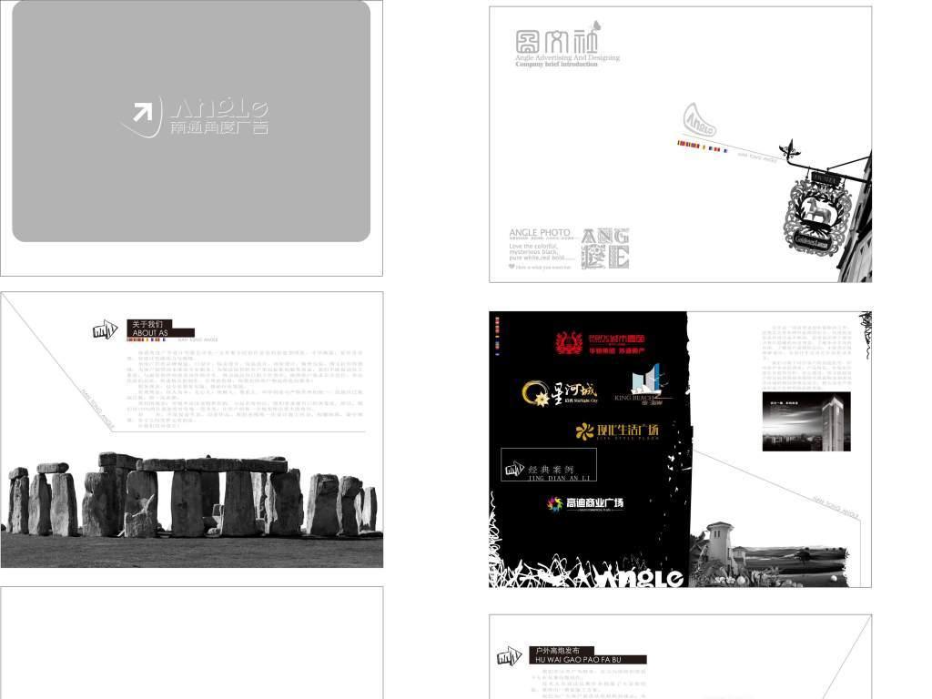 广告设计公司商业画册
