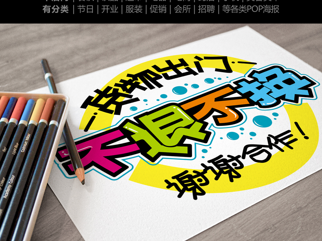 手写pop字体(图片编号:15372831)_中文字体_我图网