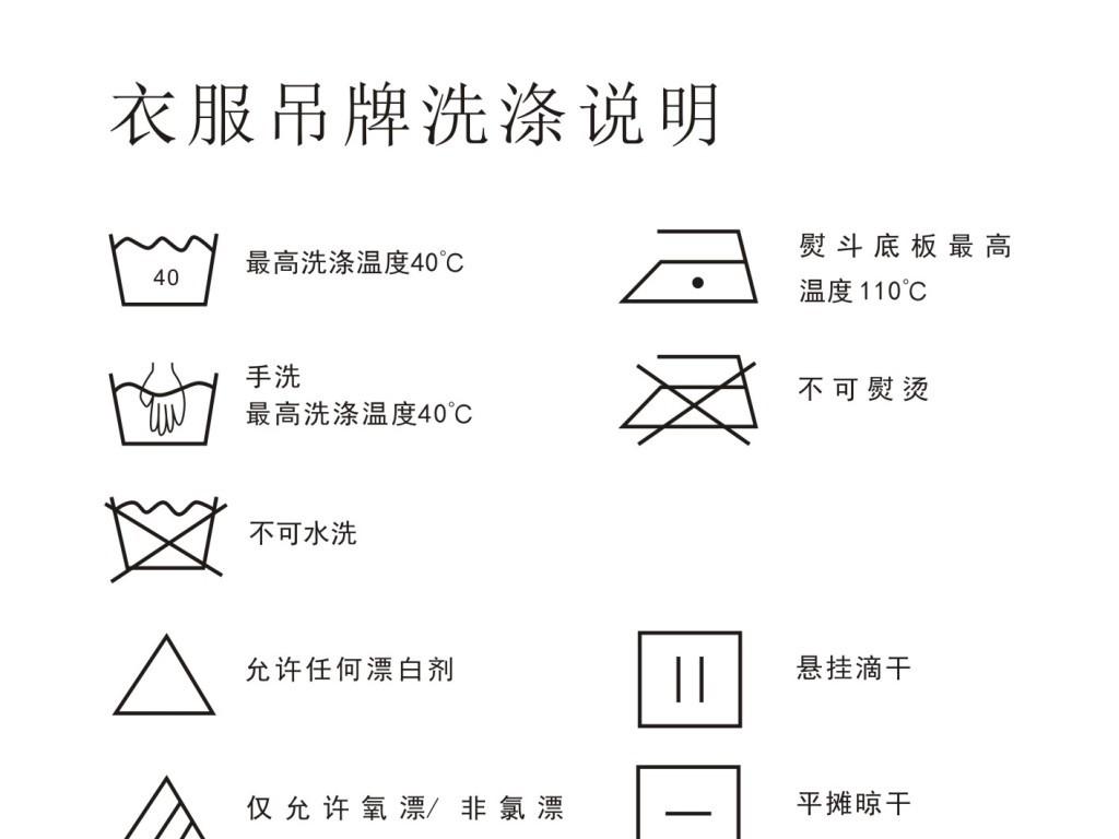 衣服洗涤说明图标设计服装洗涤说明(图片编号:)_标签