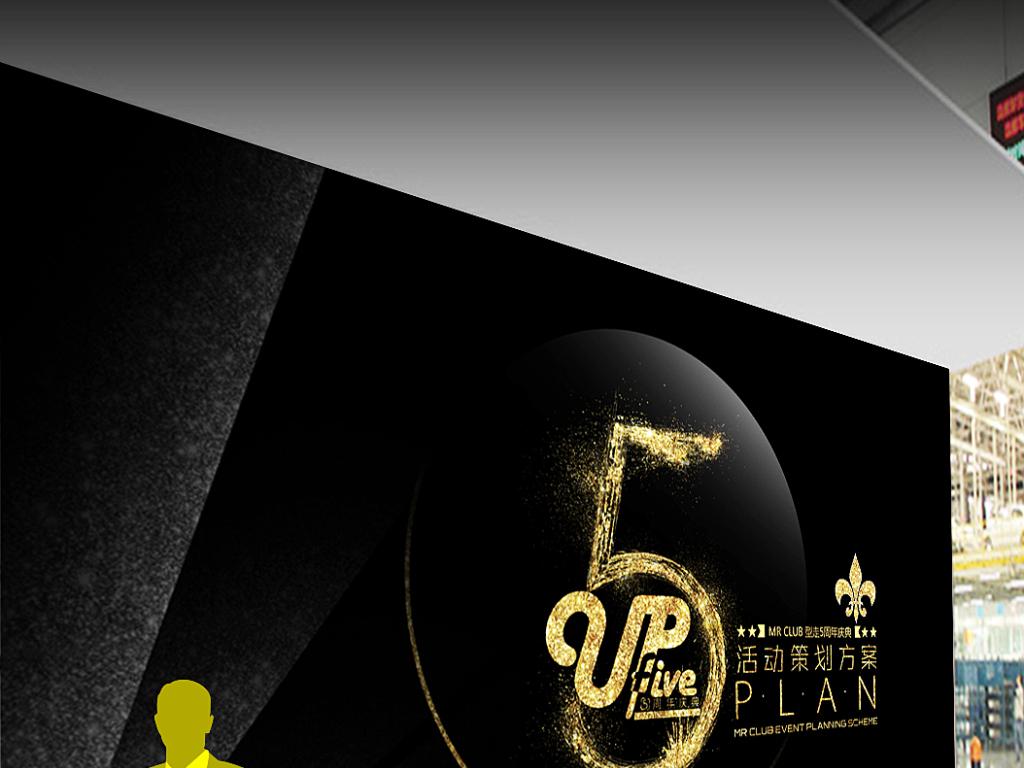 平面|广告设计 海报设计 海报背景图 > 简约大气高端酒吧5周年海报简