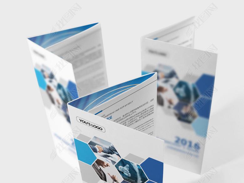 菱形商务公司宣传三折页设计