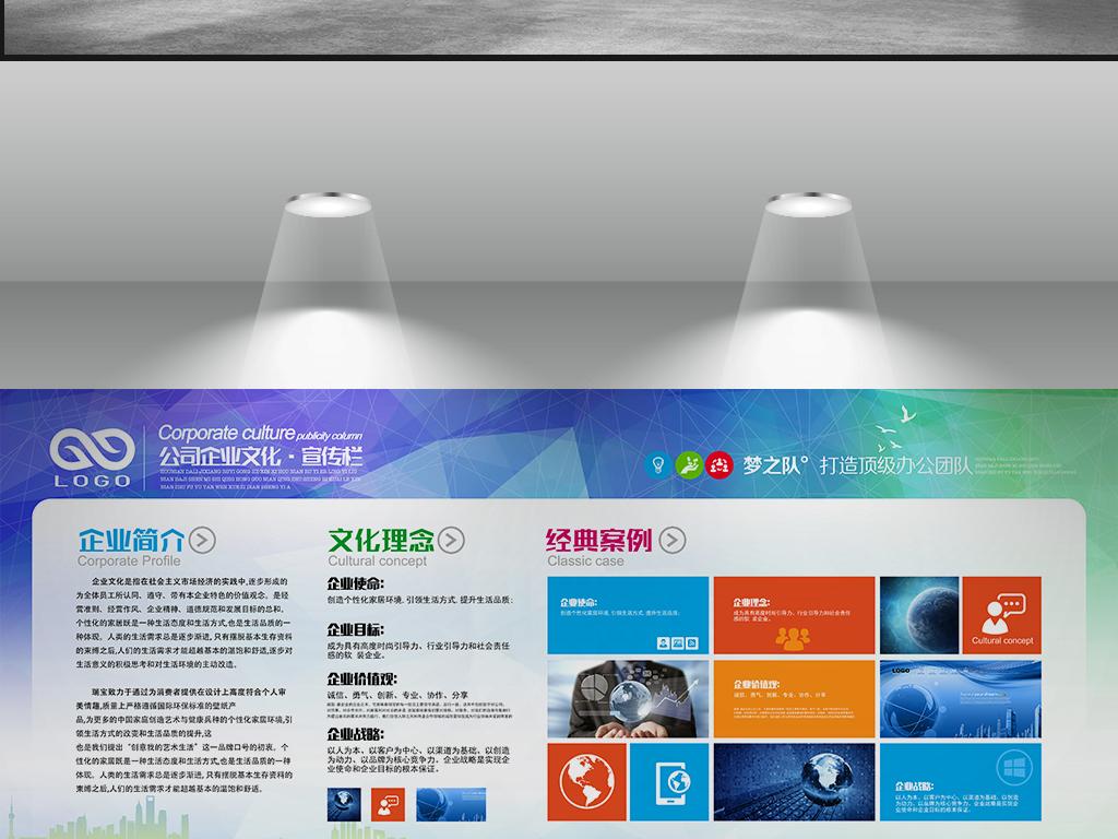 广告设计 展板设计 企业文化墙 > 蓝色商业扁平化企业公司文化宣传