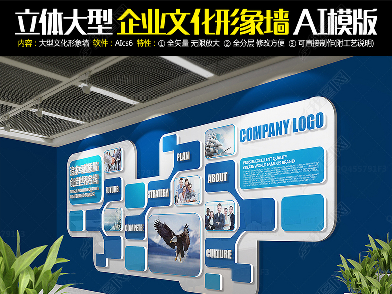 方块创意企业文化墙