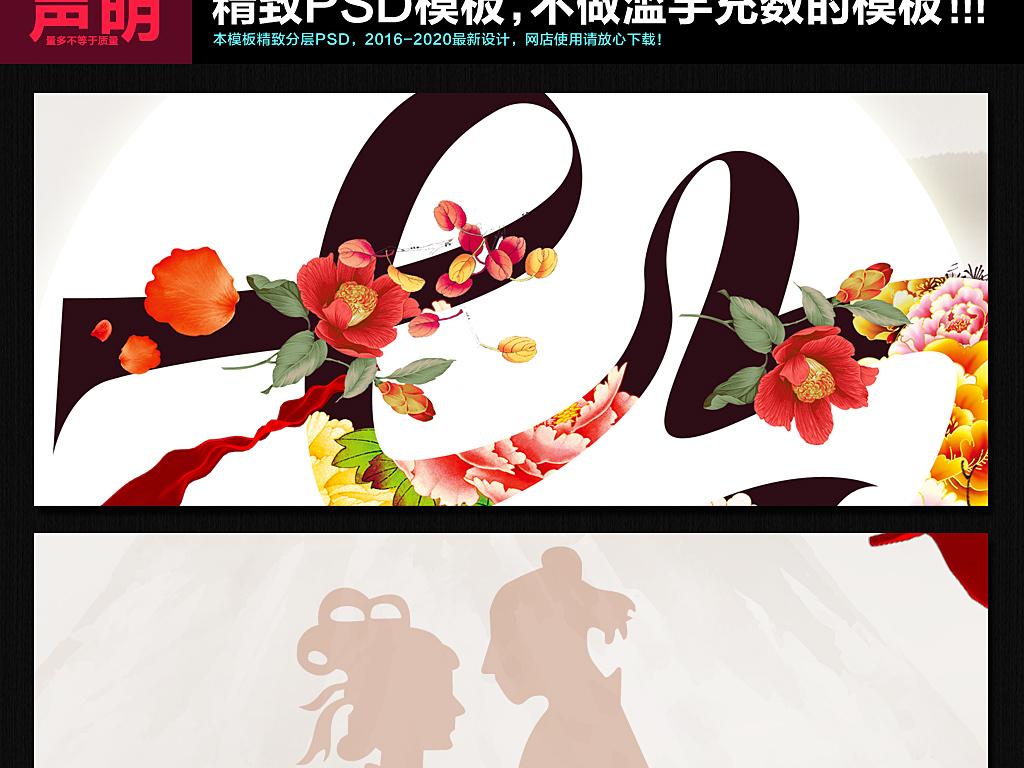 唯美中国风七夕情人节主题海报模板