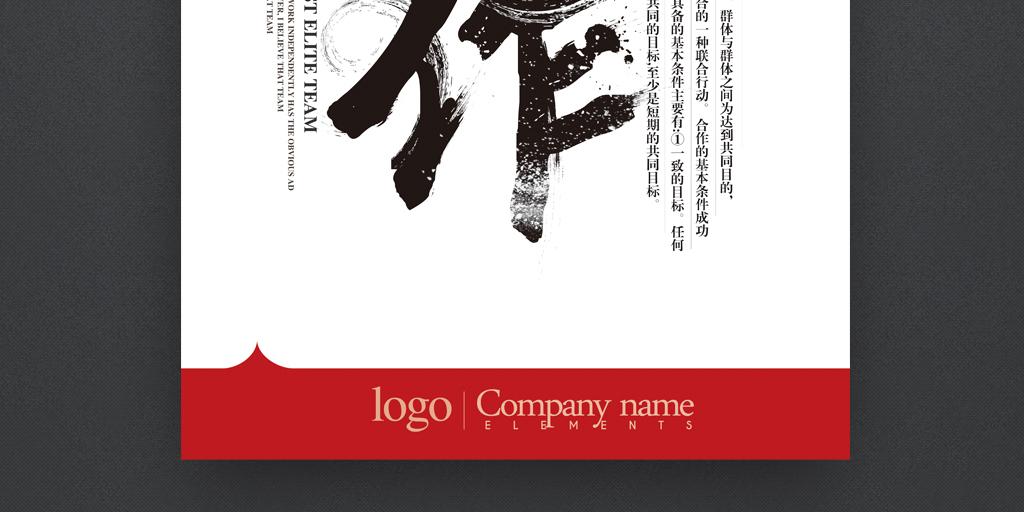 企业文化墙励志标语合作创意海报设计