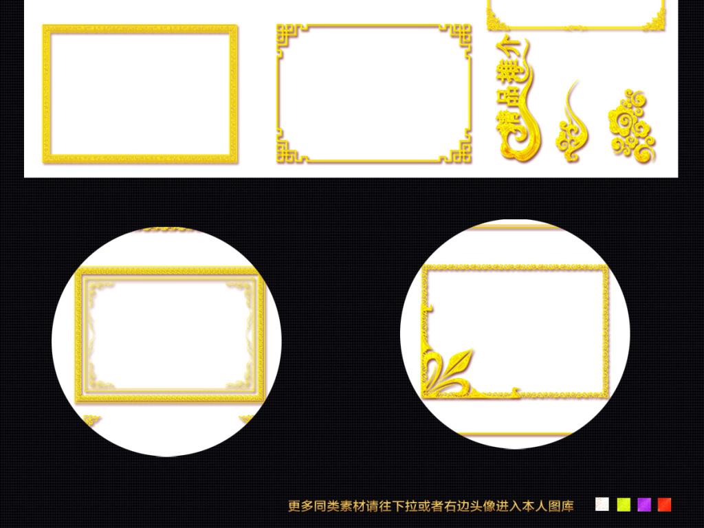 金属黄金欧式花纹花角边框素材图片下载