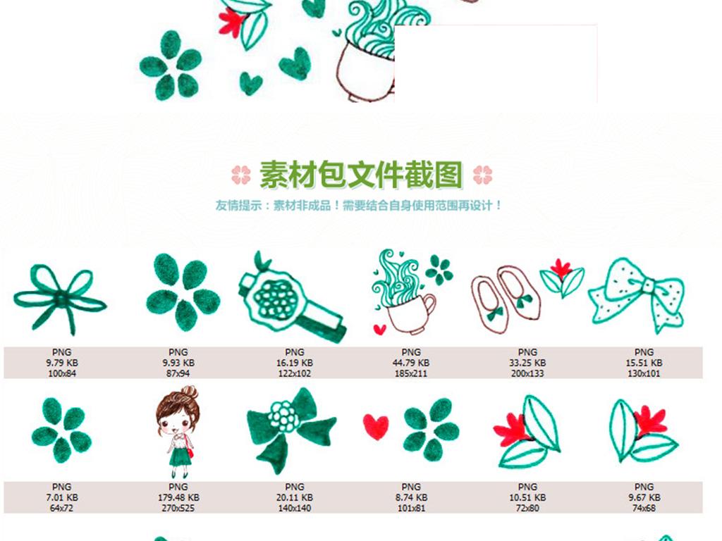 30png小女孩小狗花朵绿色系手绘素材韩