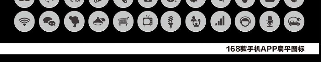 设计作品简介: 168款手机app扁平矢量图标 矢量图, cmyk格式高清大图