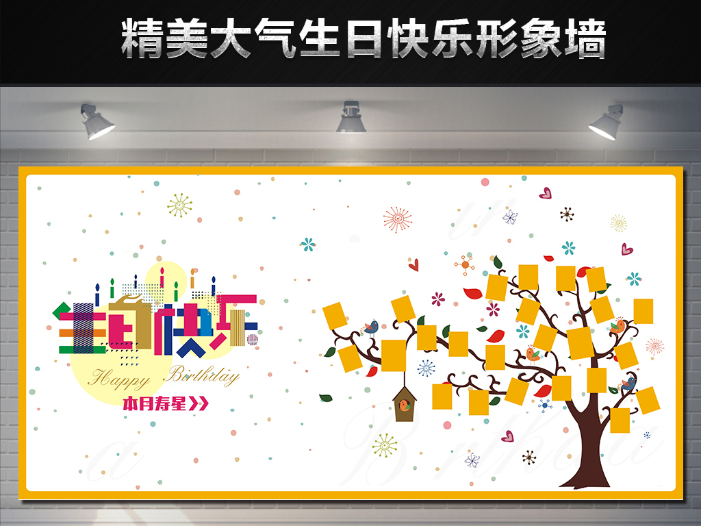 企业员工生日快乐形象墙