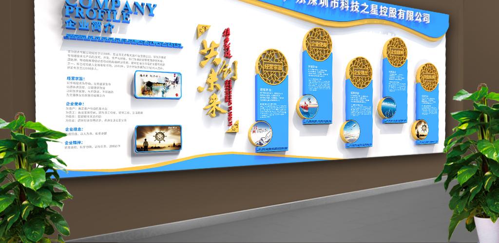 平面|广告设计 展板设计 企业文化墙 > 蓝色企业文化墙设计  版权图片