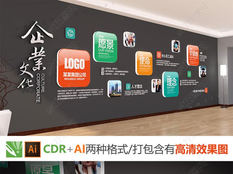 公司文化墙创意设计校园企业形象墙效果图