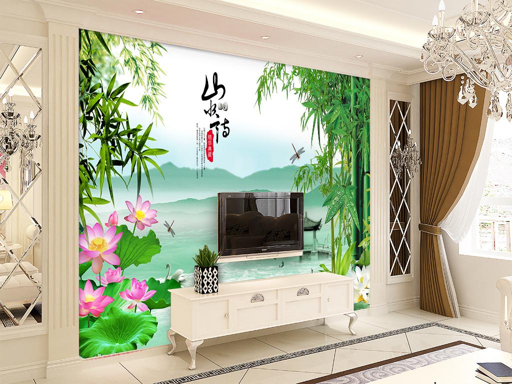 山水情山水风景竹子荷花电视背景墙