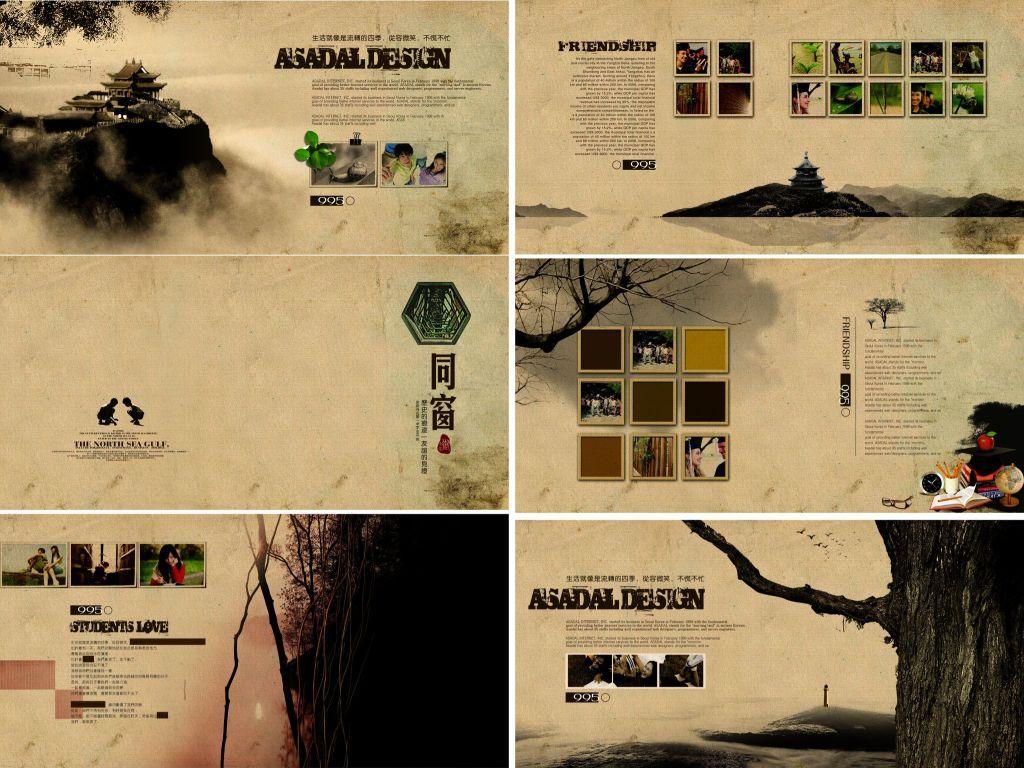 中国风水墨同学录宣传设计画册合辑