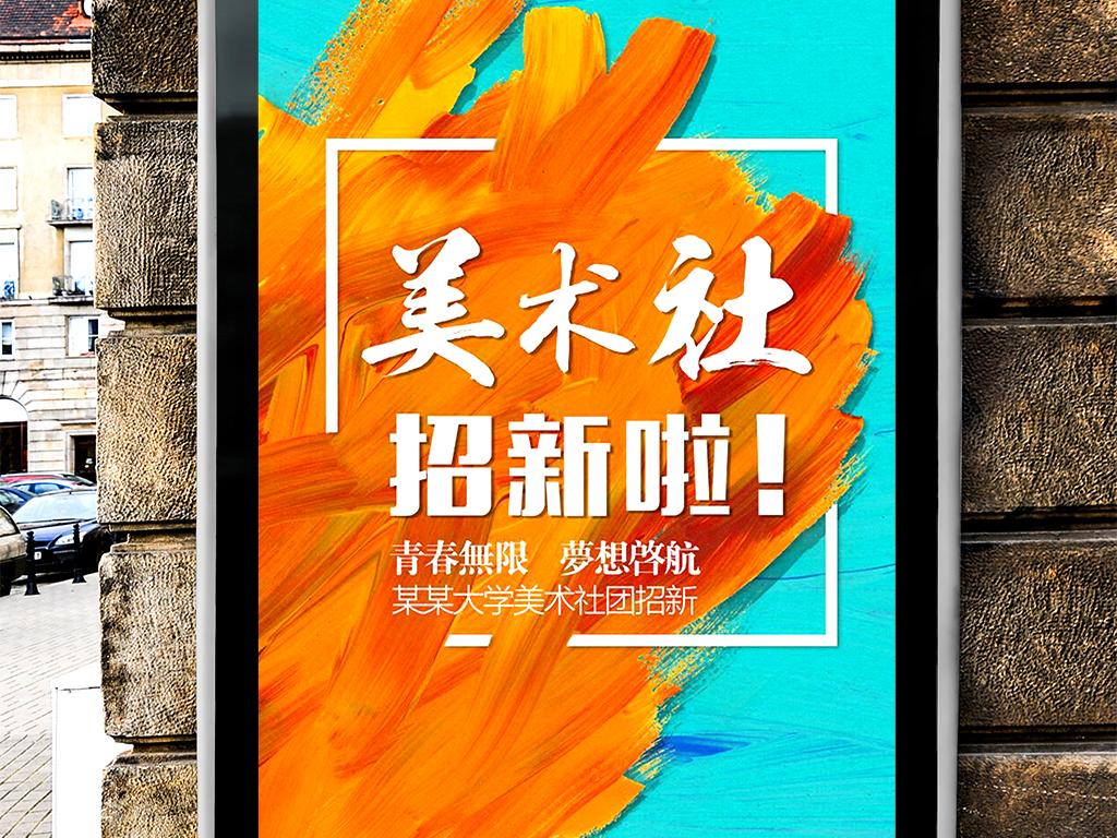 青春梦想招募为青春喝彩社团海报