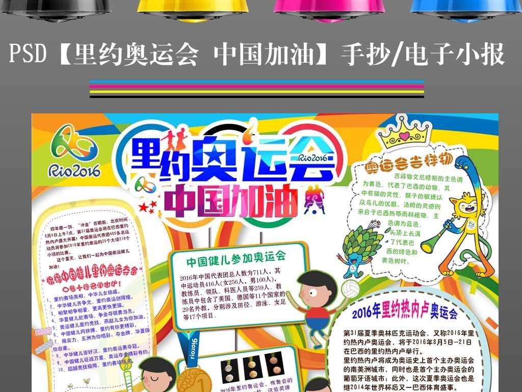 里约奥运会中国加油体育运动手抄报小报