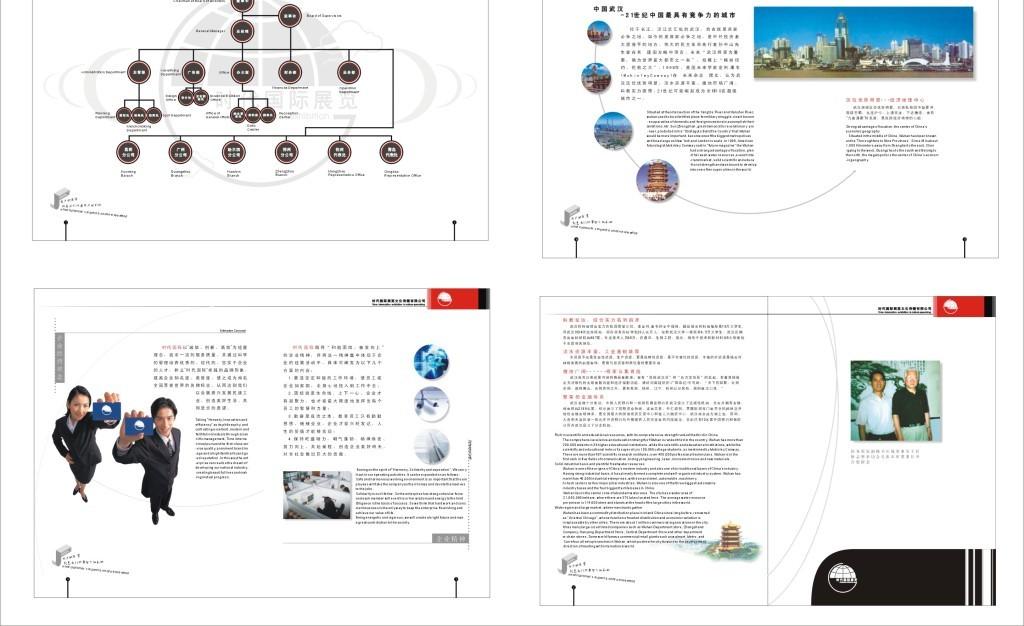 会展画册设计商业画册版式