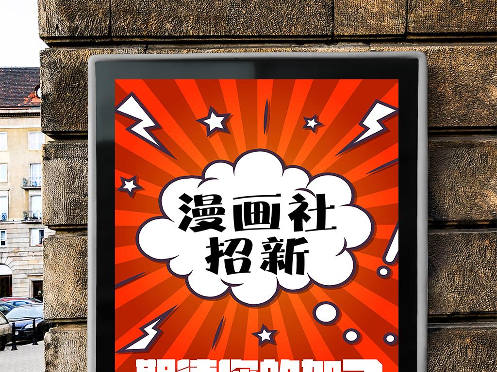 社团招新海报开学迎新