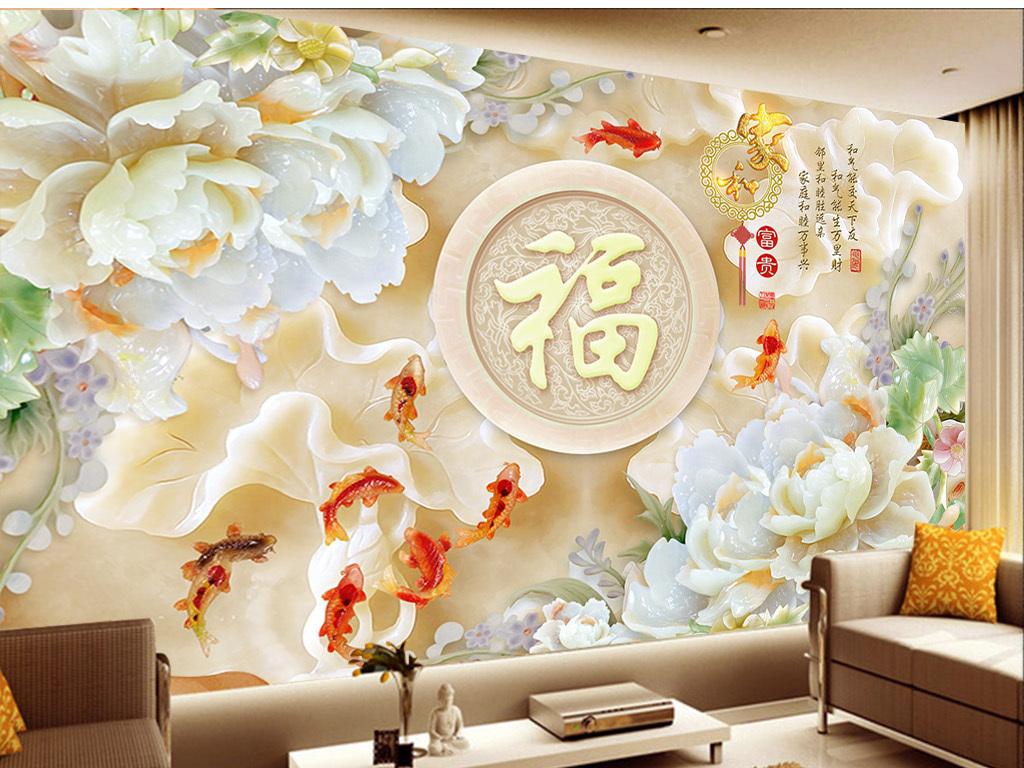 3d立体玉雕牡丹花家和富贵背景墙壁画