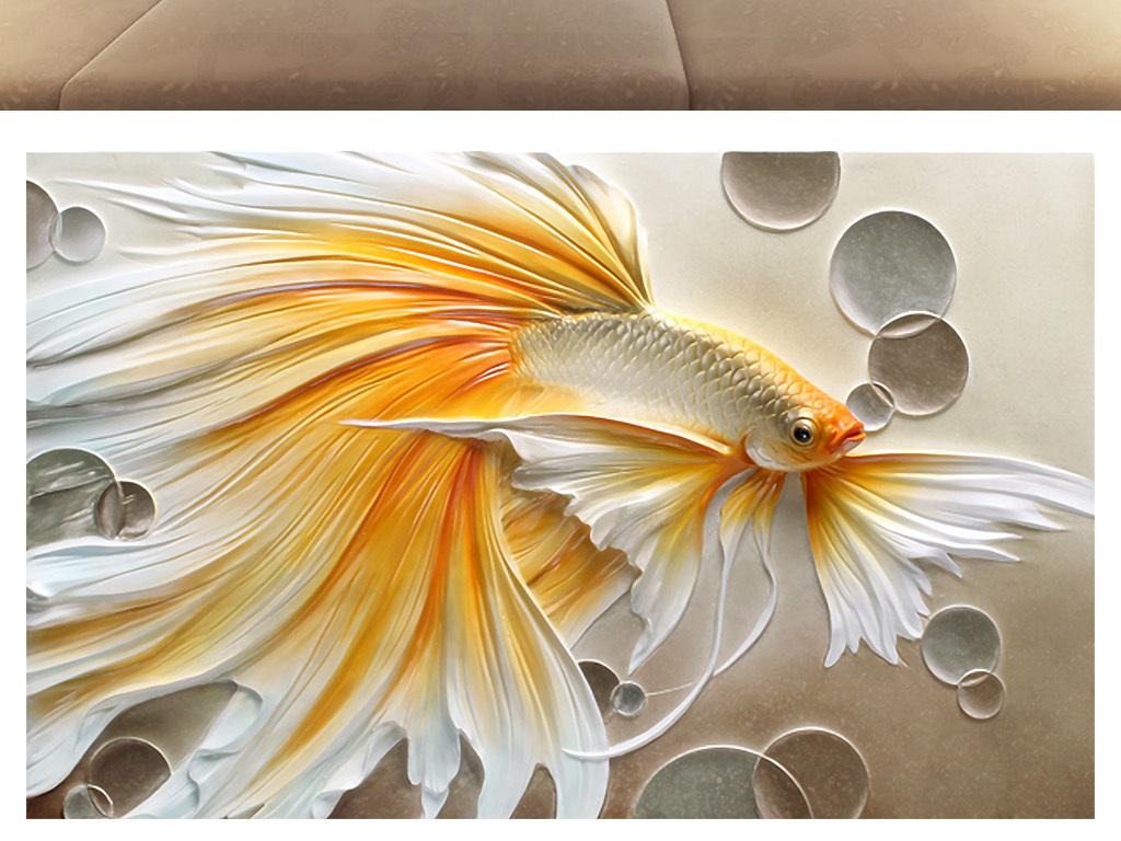 油画3d立体金色浮雕金鱼电视背景