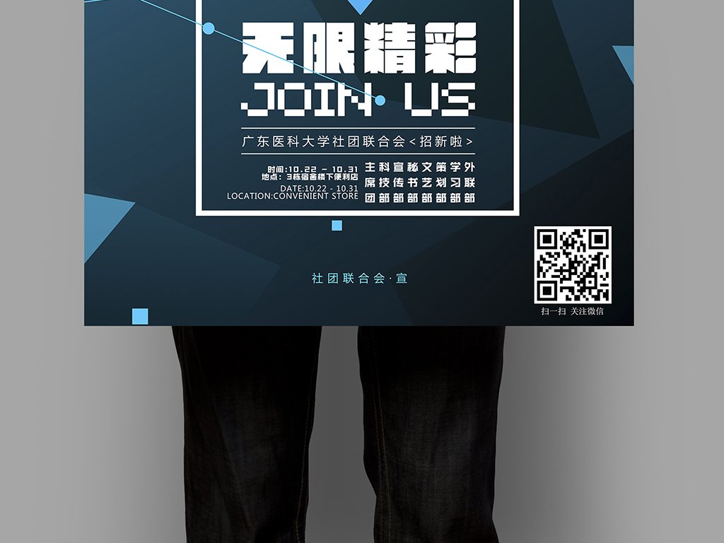 创意蓝色社团招新海报