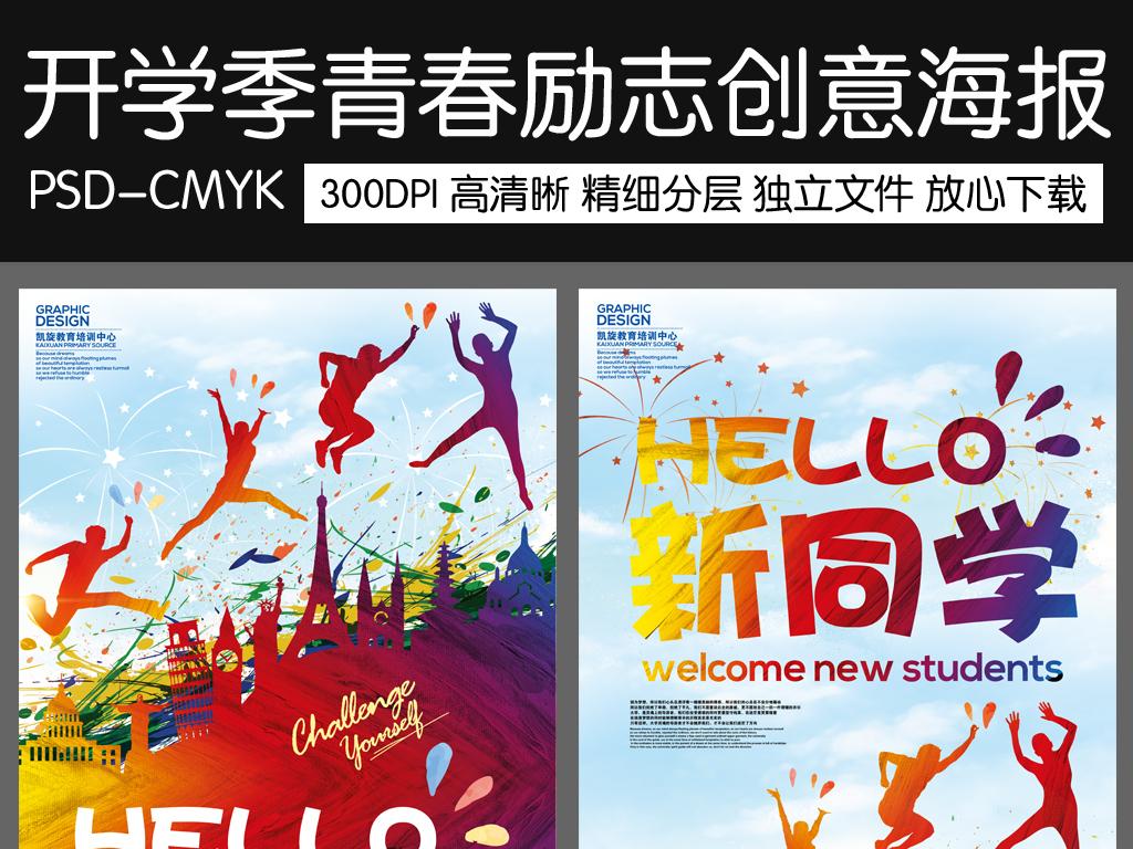 创意校园开学宣传促销海报设计