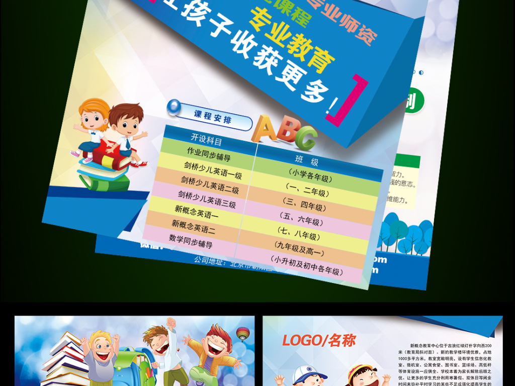 展板海报dm彩页宣传单幼儿园招生宣传单艺术培训班招生宣传单午托班