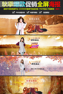 淘宝天猫秋季上新女装首页海报模板