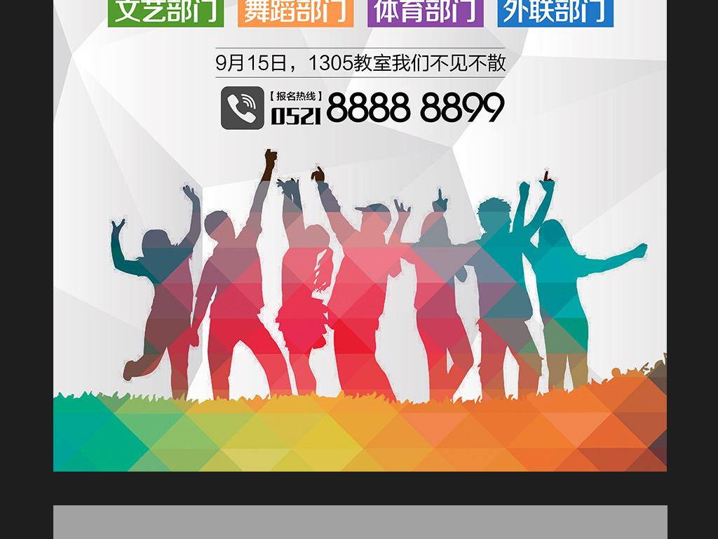 时尚水彩画大学生校园学生会社团纳新啦海报图片