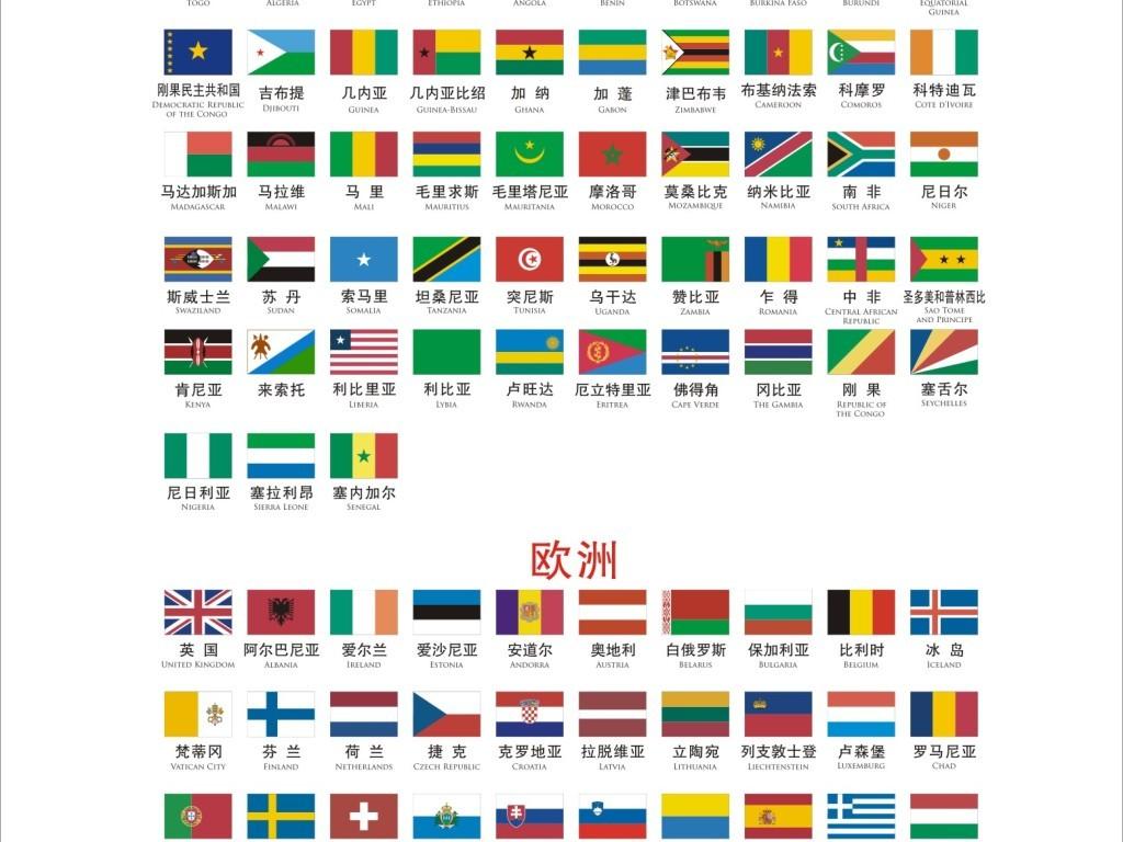 国旗矢量图世界各国国旗素材