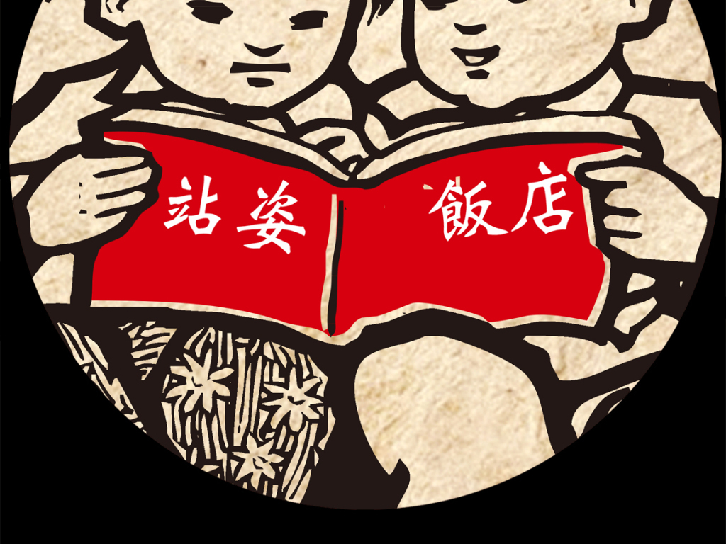 红色年代美食餐饮火锅店背景装饰图片
