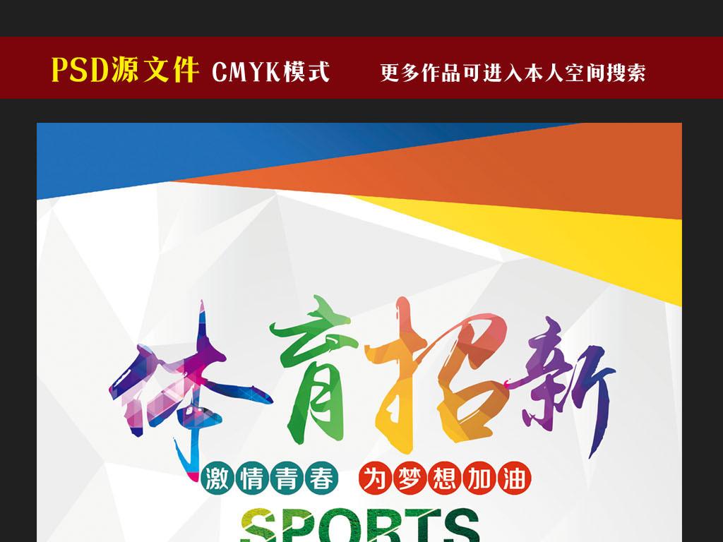 体育部招新活动海报