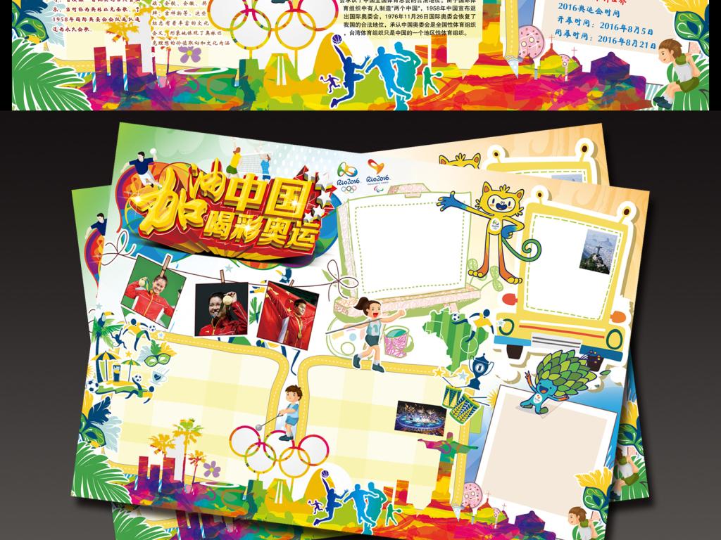 体育手抄报 奥运手抄报 > 里约奥运会小报体育小报为中国加油小报模板