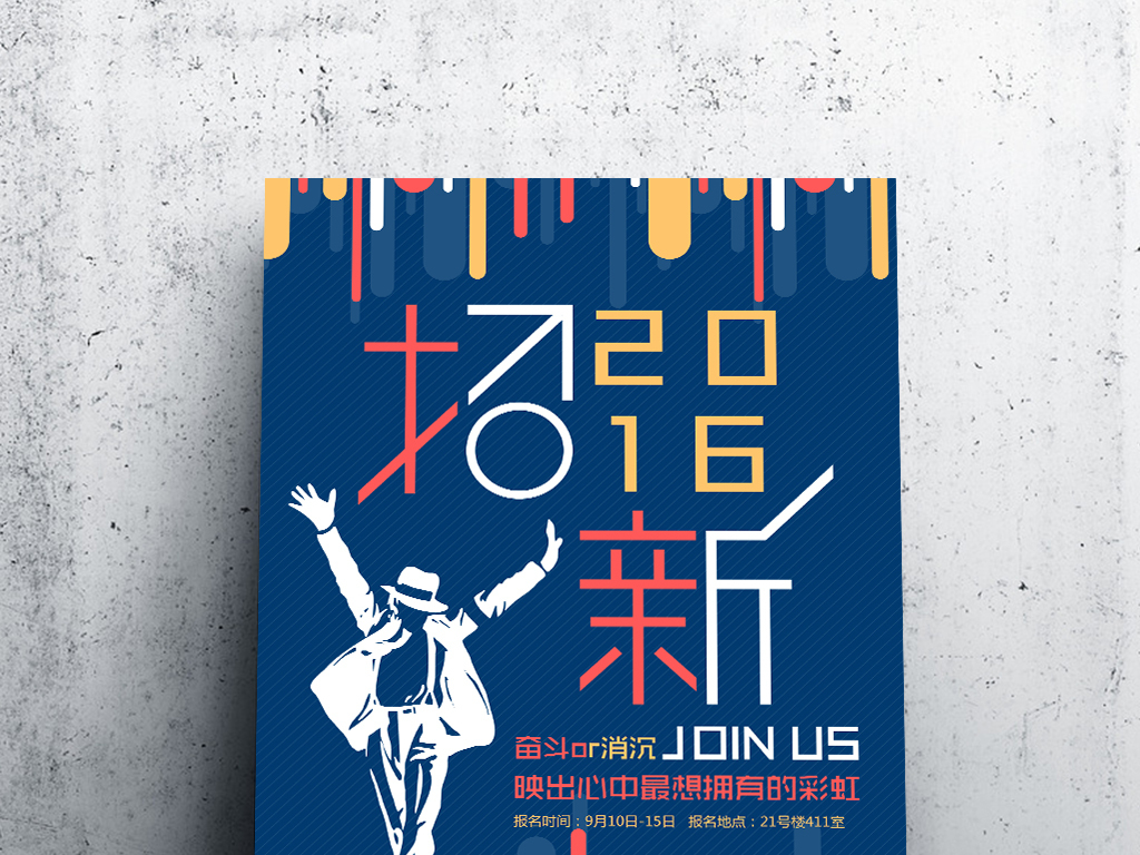 社团招新创意简约海报设计