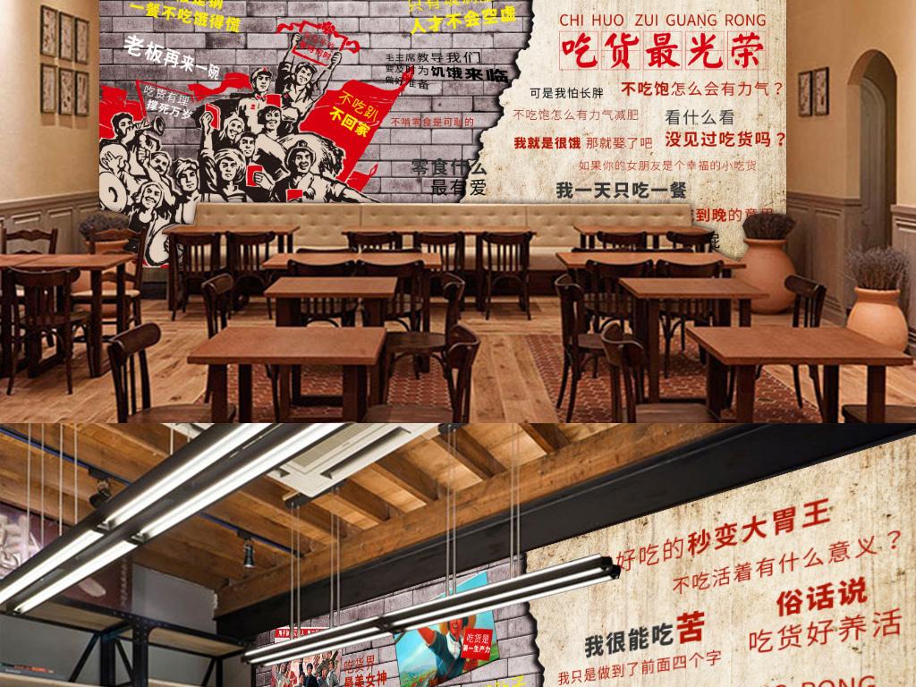 酒店 餐饮业装饰背景墙 > 怀旧革命主题吃货最光荣主题餐厅背景墙  版